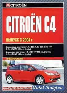 Citroen C4 с 2004 года выпуска. Руководство по эксплуатации, обслуживанию и ремонту