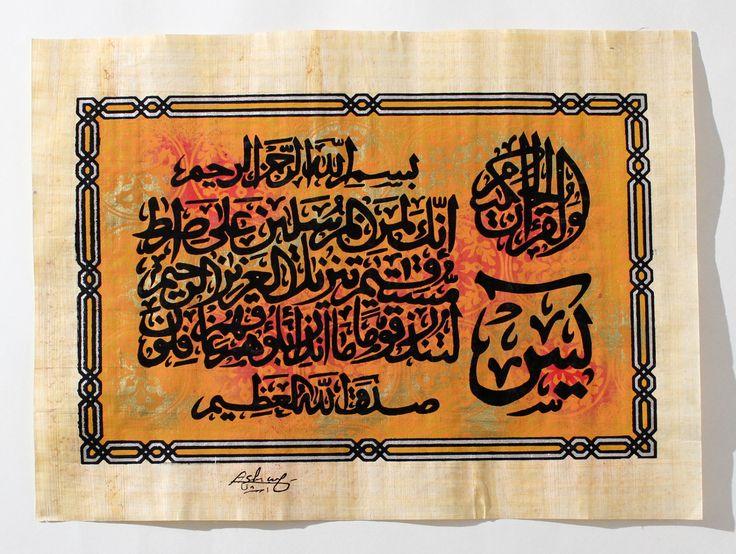 1000 Ideas About Islamic Art On Pinterest Islamic