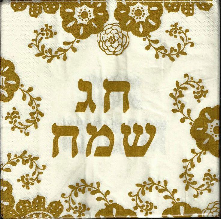 rosh hashanah business greetings