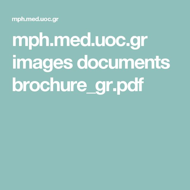mph.med.uoc.gr images documents brochure_gr.pdf