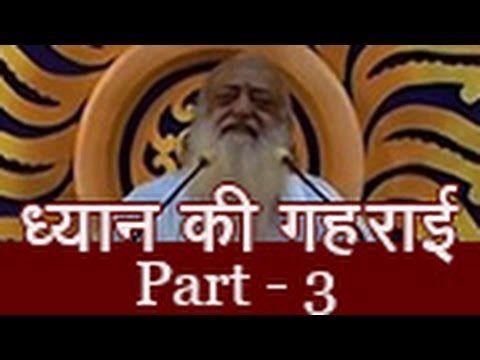 ध्यान की गहराई – आशाराम बापूजी ( भाग – 3 ) | Asaramji Bapu