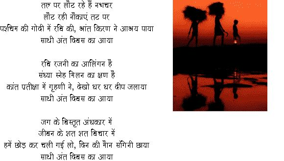 small poem in hindi on water I have not read a lot of hindi poems, but i have come across a few good poems in my school days and sadly, with time, those poems have faded from my memory anyway, one of my teachers often quoted excerpts from madhushala, iconic hindi poet harivansh rai bachchan.