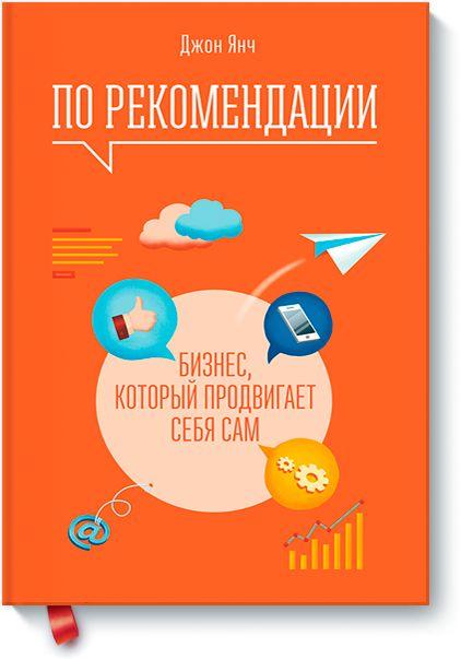 Книгу По рекомендации можно купить в бумажном формате — 650 ք, электронном формате eBook (epub, pdf, mobi) — 349 ք.