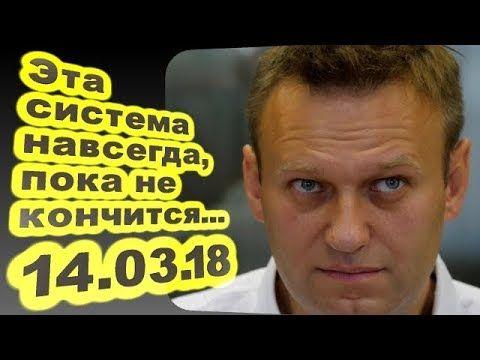 (478) Алексей Навальный - Эта система навсегда, пока не кончится...14.03.18 - YouTube