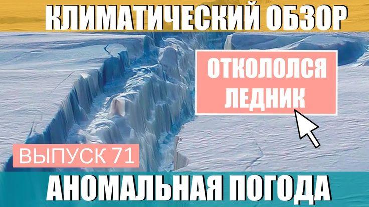 В Антарктиде откололся ледник.  Аномальная погода. Климатические изменен...