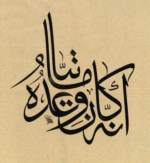 Classical calligraphy by Majid al-Yousef - انه كان وعده مأتيّا