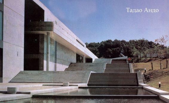 Тадао Андо. Избранное