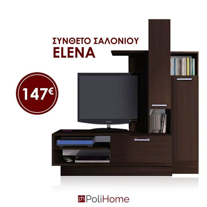 Σύνθετο σαλονιού Elena  Πρακτικές διαστάσεις  Διαθέσιμο σε 2 χρώματα  Μοναδική τιμή  Υπηρεσία συναρμολόγησης  Παράδοση σε όλη την Κύπρο Καν' τε το δικό σας εδώ: https://goo.gl/rgMJNv
