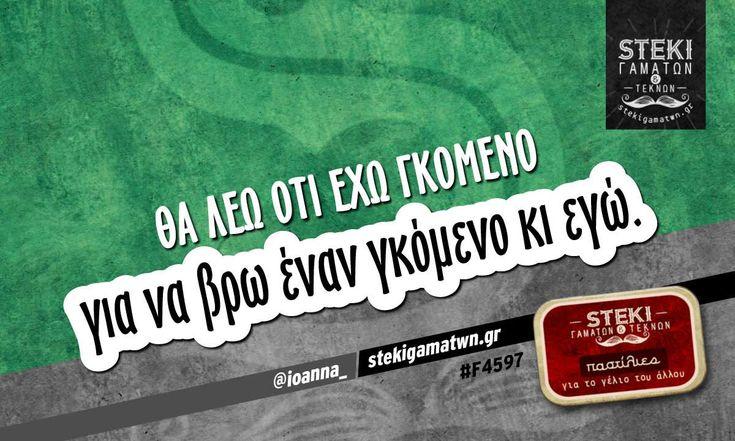 θα λέω ότι έχω γκόμενο @ioanna_ - http://stekigamatwn.gr/f4597/