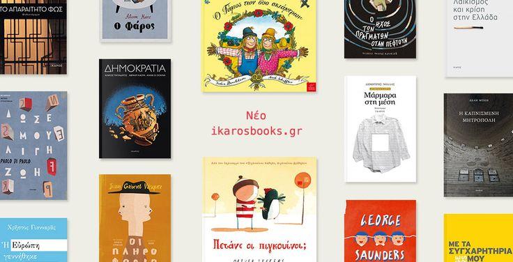 Νέο ηλεκτρονικό βιβλιοπωλείο και όλος ο κόσμος του Ίκαρου με μια σύγχρονη ψηφιακή ματιά. http://ikarosbooks.gr