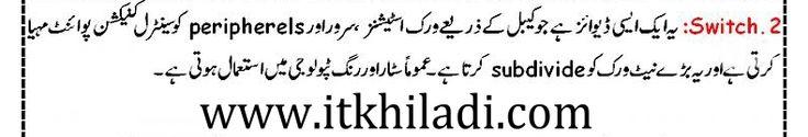 switch in urdu