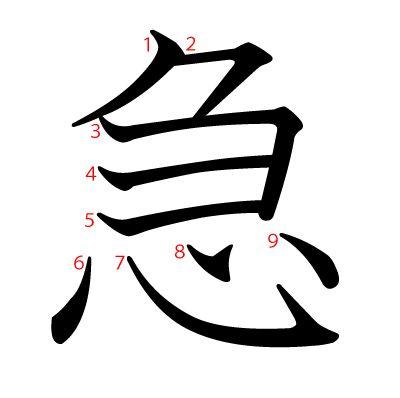 「急」の筆順(書き順)