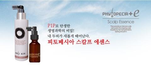 피토페시아 스칼프에센스 / 펌,염색 후 두피회복 및 노화방지 및 모낭이식 후 두피관리 :: Story Of P1P