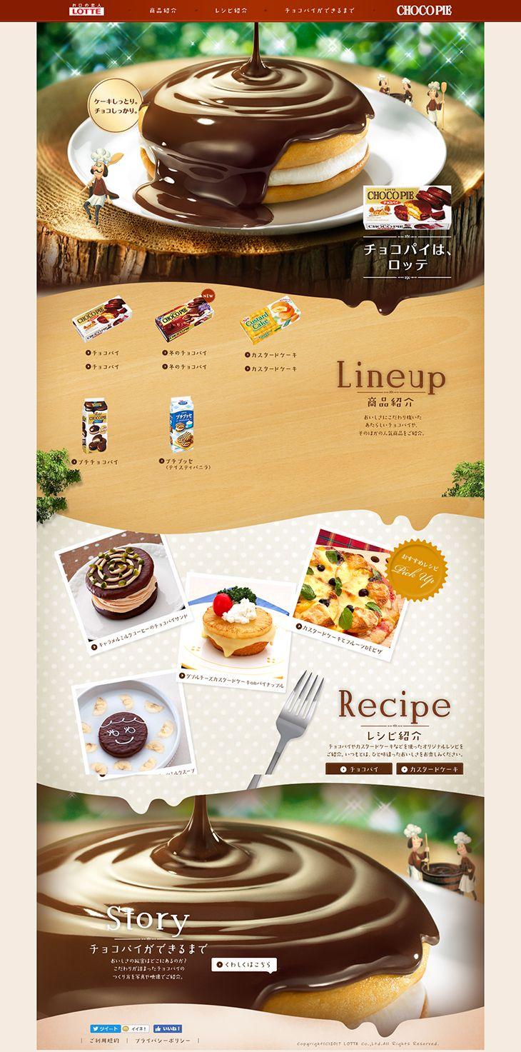 チョコパイ【和菓子・洋菓子・スイーツ関連】のLPデザイン。WEBデザイナーさん必見!ランディングページのデザイン参考に(かわいい系)