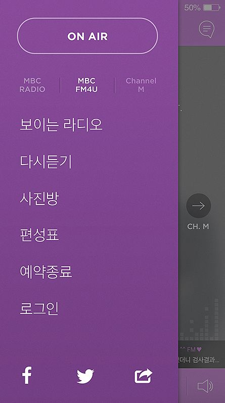 [MBC MINI] Sliding menu #MBCMINI #UI #라디오앱 #MBC #MINI