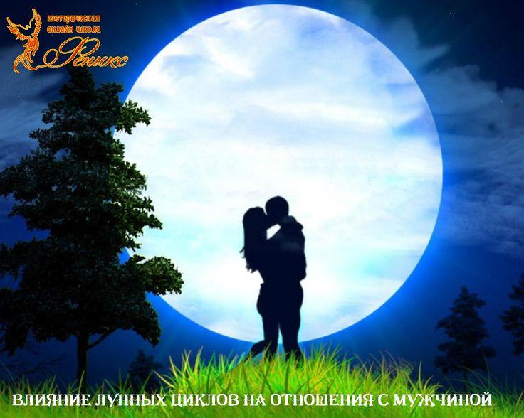 Лунная энергия – это энергия, которая управляет психикой человека. Лунная энергия считается основным источником энергии женщины, именно энергия Луны наделяет женщину ее основными качествами – спокойствием, целомудренностью, благочестием, интуитивностью, пониманием, умением принимать, любить, уважать. В конечном счете, именно проявление этих важных качеств дает женщине возможность построения успешных отношений и личного счастья. Именно поэтому, для благополучных отношений в семье, необходимо…