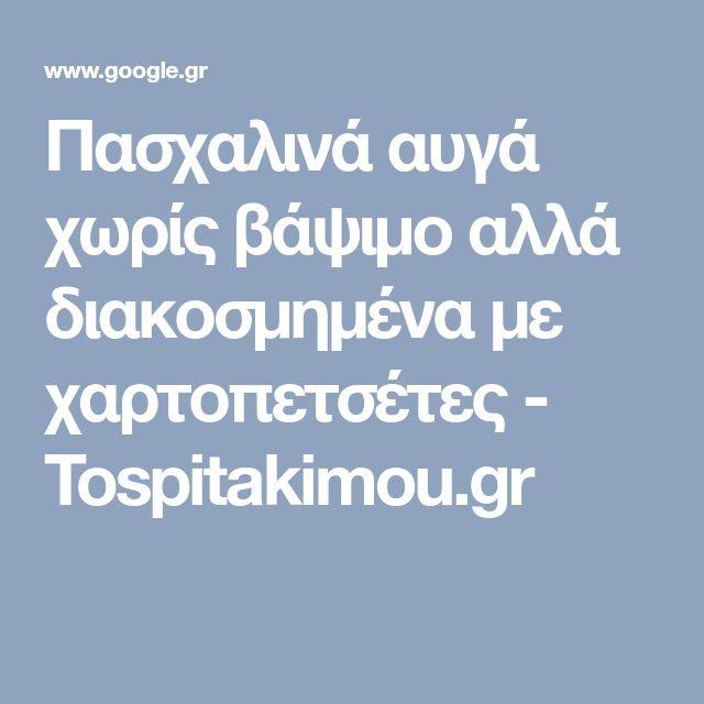 Πασχαλινά αυγά χωρίς βάψιμο αλλά διακοσμημένα με χαρτοπετσέτες - Tospitakimou.gr