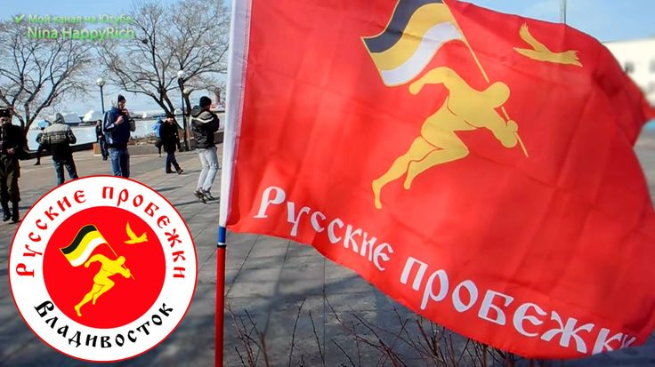 #NHR #Русские_пробежки 23 февраля во Владевостоке