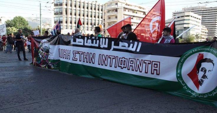 Συγκέντρωση διαμαρτυρίας και αλληλεγγύης στους 2000 Παλαιστινίους κρατούμενους στο Ισραήλ