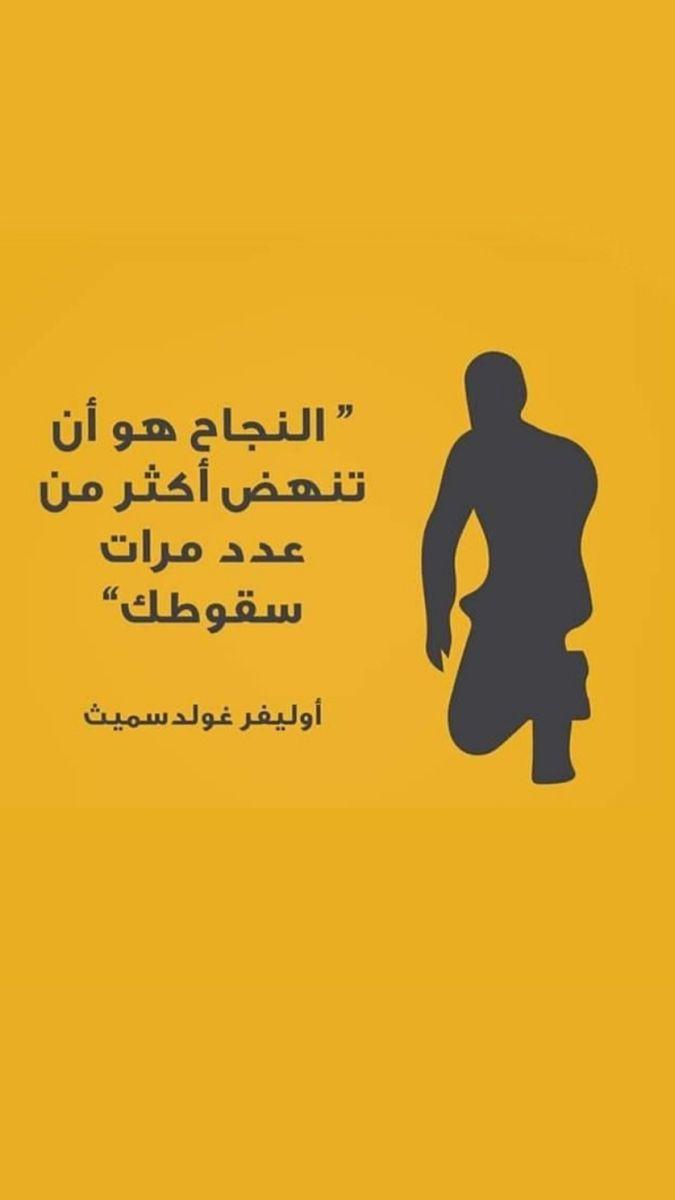 النجاح Wisdom Quotes Life Short Inspirational Quotes Words Quotes