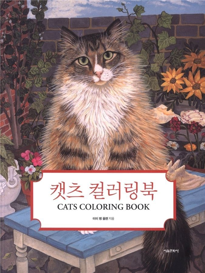 CATS Cute Animal Coloring Book For Adult Painting ANTI STRESS Books