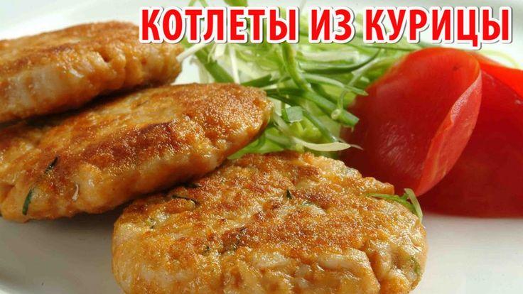 КУРИНЫЕ КОТЛЕТЫ (отличный рецепт). Рубленые котлеты из куриного филе. ПО...