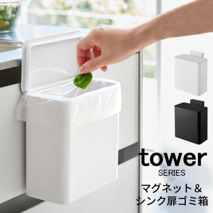 楽天市場 Tower タワー マグネット シンク扉 ゴミ箱 ゴミ箱 ごみ箱