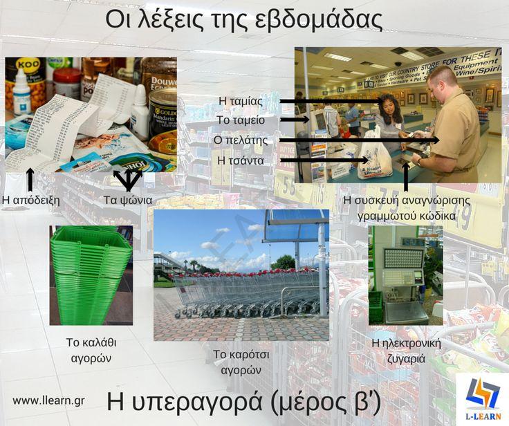 The supermarket (part 2).  Η υπεραγορά (μέρος β'). #λέξεις #Ελληνικά #ελληνική #γλώσσα #λεξιλόγιο #Greek #words #Greek #language #vocabulary #LLEARN