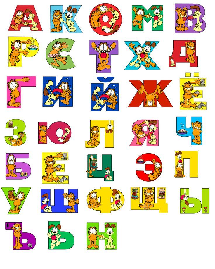 Пожеланием, русский алфавит прикольные картинки