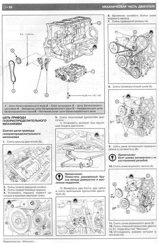 руководство по обслуживанию Hyundai Sonata NF