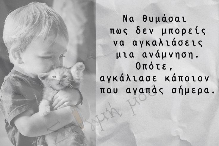 Αγκάλιασέ τον και πες του σ'αγαπώ τώρα που μπορείς...!