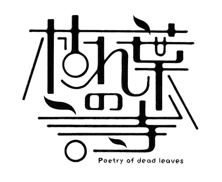 "sakuji-a-day:  ""枯れ葉の詩"" Monday: Ryo Kuwabara 2015.3.30"