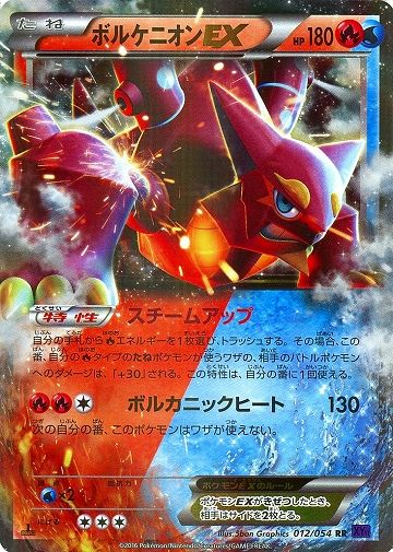 ボルケニオンEX【RR】【XY11 爆熱の闘士】のポケモンカードをシングルにて通販しております。 | ポケモンカードならポケカセンター