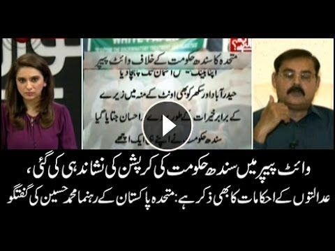 White Paper highlights corruption of Sindh govt: MQM's Muhammad Hassan - https://www.pakistantalkshow.com/white-paper-highlights-corruption-of-sindh-govt-mqms-muhammad-hassan/ - http://img.youtube.com/vi/k5NVri1yXV0/0.jpg