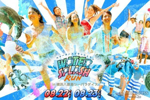 """ずぶ濡れで走る""""水かけラン""""八景島シーパラダイスで初開催 - 女子旅プレス"""