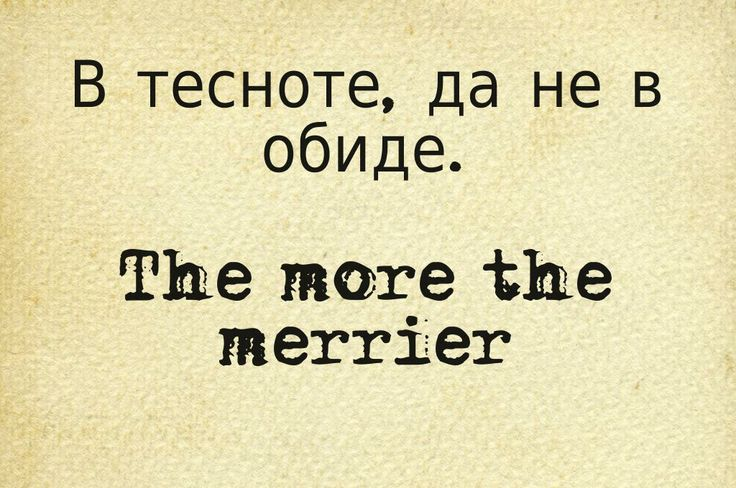 Russian Proverbs and Sayings - With English Translation