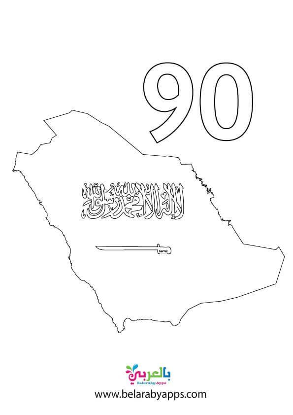 تلوين وحدة وطني كتاب تلوين اليوم الوطني السعودي Pdf بالعربي نتعلم In 2021 Math 90 S Math Equations