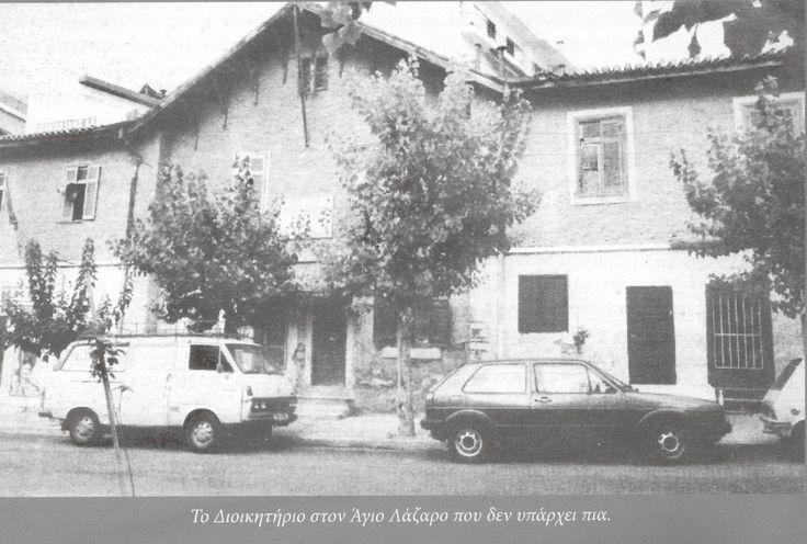 Το ιστορικό κτίριο του Διοικητηρίου δεν υπάρχει πια ... Οδός Ευαγγελικής Σχολής (Πλατεία Αγίου Λαζάρου).