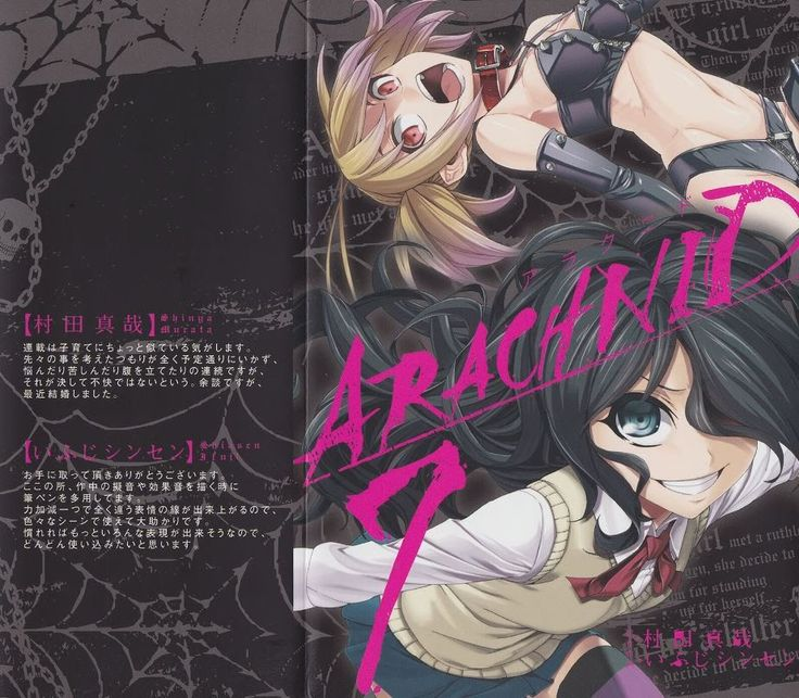 Arachnid Manga: Vol. 7 - Chapter 31 (ENG) HD