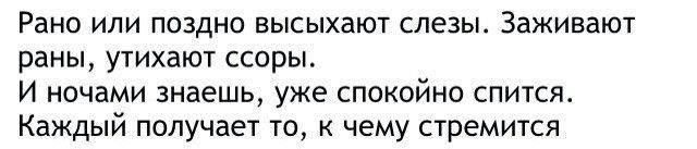 Каждому по заслуге... Zzz• Цитаты на русском