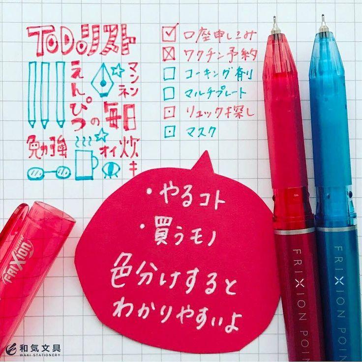本日のプチ手帳術色分けTODOリスト TODOリストの色分けは和気インスタで何度も登場させていますが今回はフリクションポイント04を使ってみました 赤すること 青買うもの などなど 自分ルールで色分けしてみてくださいね 色分けTODOリストぜひお試しくださいね そして 今回はちょっとだけおまけで 左にイラストを描きました さてここで問題です 赤と青何を基準に色分けしているでしょうか って簡単すぎますよね() ちょっとした遊びも入れながら毎日を楽しんでいきましょ #手帳術 #手帳 #TODOリスト #フリクションポイント04 #イラスト #stationeryaddict #stationerylove #お洒落 #文房具 #文具 #stationery #和気文具