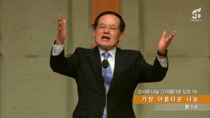 유관재 목사, '감사와 나눔 그 아름다운 도전(15)', 화정동 성광교회