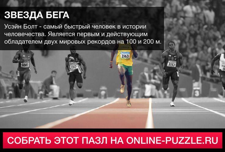☝Усэйн Болт - самый быстрый человек в истории человечества. Является первым и действующим обладателем двух мировых рекордов на 100 и 200 м.