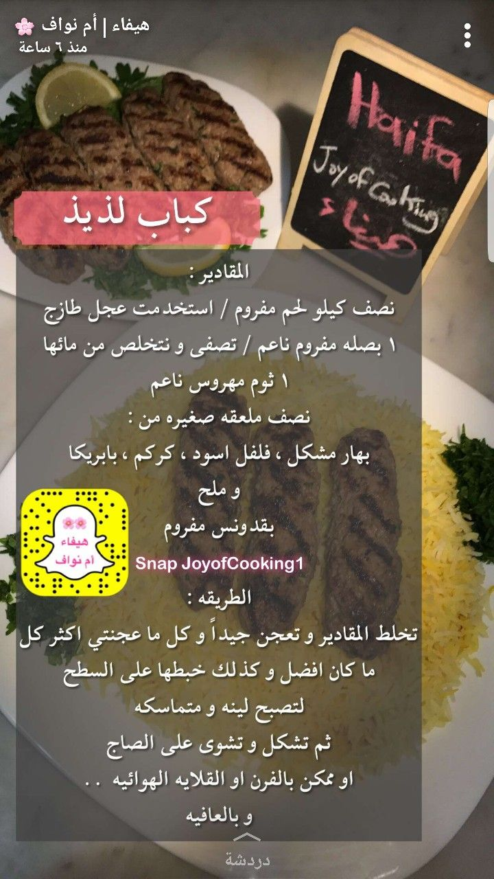 Pin By Roon Adel On عربيات Arabic Food Arabian Food Recipes