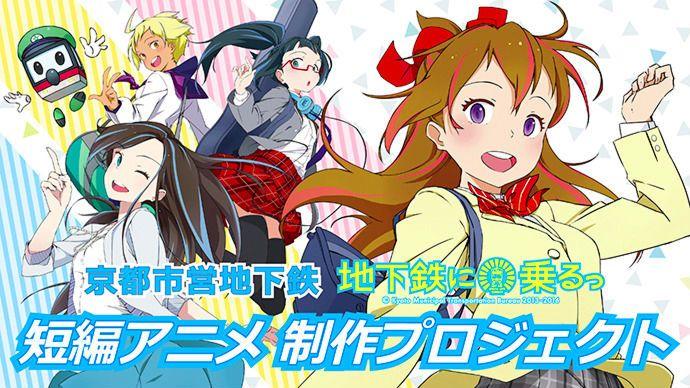 京都市営地下鉄の萌えキャラをアニメ化するためのクラウドファンディング 開始2時間で目標達成