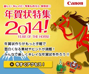 Canon キャノン / 年賀状特集2014