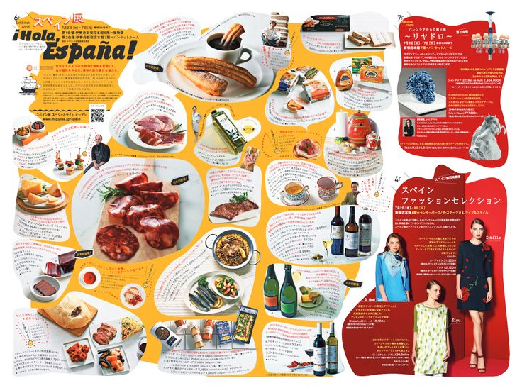 スペイン展 @伊勢丹 http://www.miguide.jp/spain/guide.pdf
