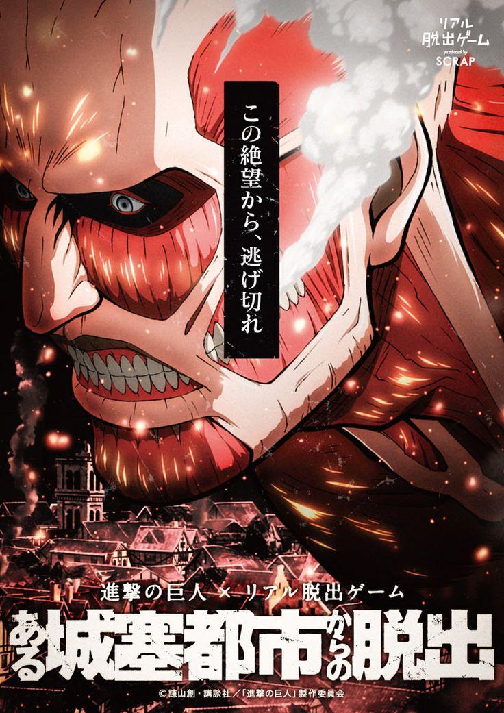 Attack on titan / 進撃の巨人 この絶望から、逃げ切れ ある城塞都市からの脱出