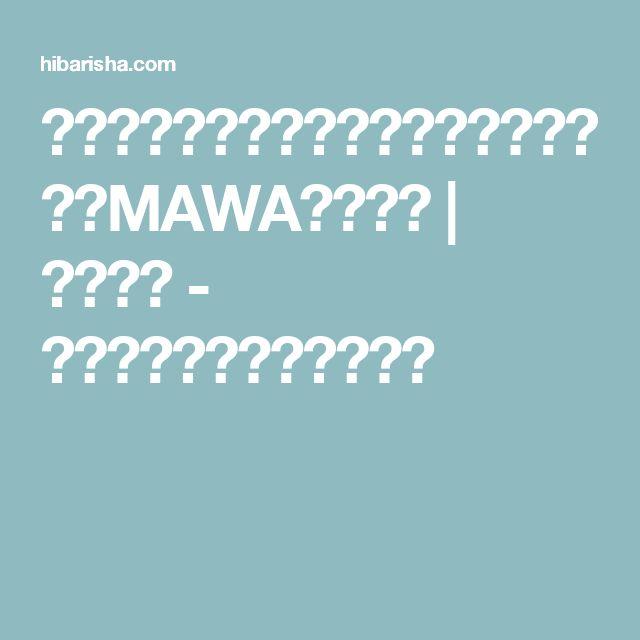 マワハンガーはこうして選ぶ!オススメのMAWAハンガー | ヒバリ舎 - 整理収納でシンプルライフ