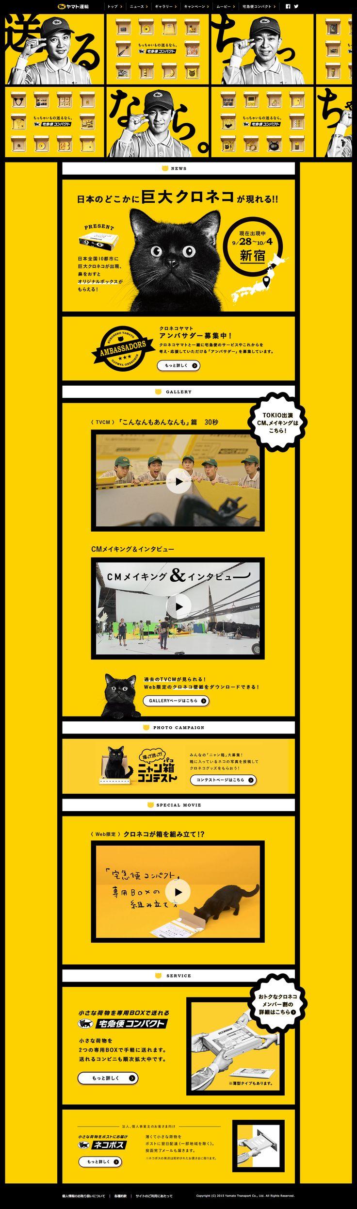 http://www.kuronekoyamato.co.jp/campaign/compactcmp/index.html?cid=ytc_gdn_ccmpc04